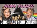 Реакция старичков на группу Pink Floyd озвучка от Nerd English mp3
