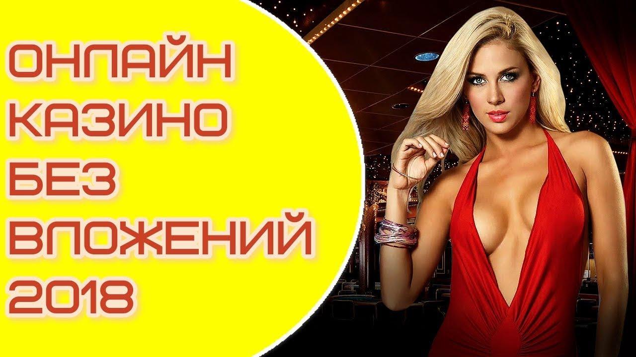 БЕЗДЕП БОНУСЫ КАЗИНО ЗА РЕГИСТРАЦИЮ 2020 Список Казино Дающие Бездепозитные Бону