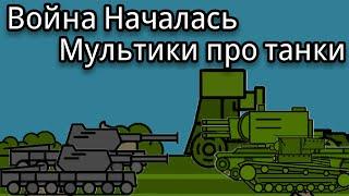 Война Началась - Мультики про танки