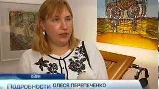 В Киеве открылась уникальная художественная выставк...