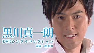 黒川真一朗 - 柿田川
