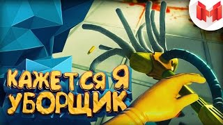Кажется я уборщик - Viscera Cleanup Detail thumbnail