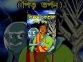 Bengali Kids Cartoon Movie - Vikram Betal - Pitri Tarpan