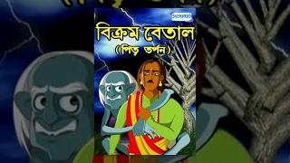 Kinder Cartoon Bengali Film Vikram Betal - Pitri Tarpan