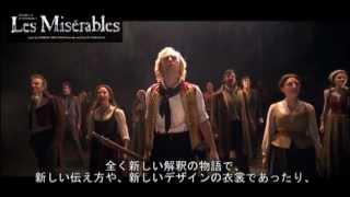 『Les Misérables』演出/ローレンス・コナー thumbnail