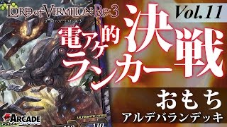 【LoV】電アケ的ランカー決戦vol.11(おもち:アルデバラン)