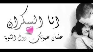 انا السكران   يحي علاء   Ana El Sakran  بالكلمات