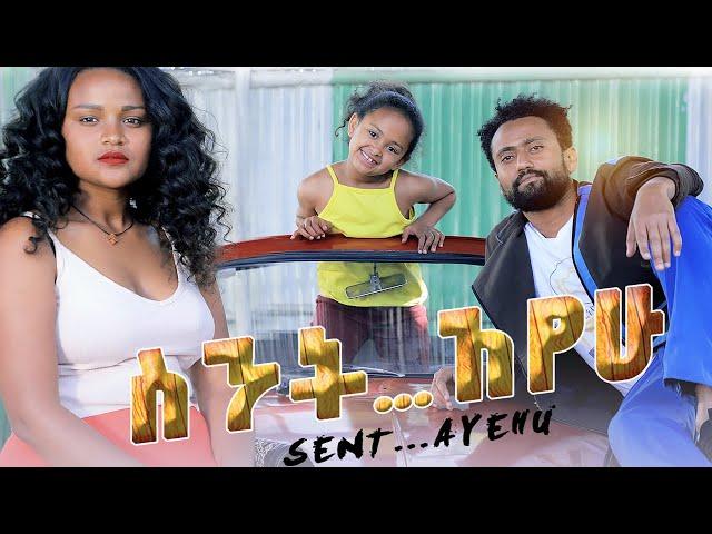 ስንት አየሁ ሙሉ ፊልም - Sintayhu New Ethiopian Movie 2020