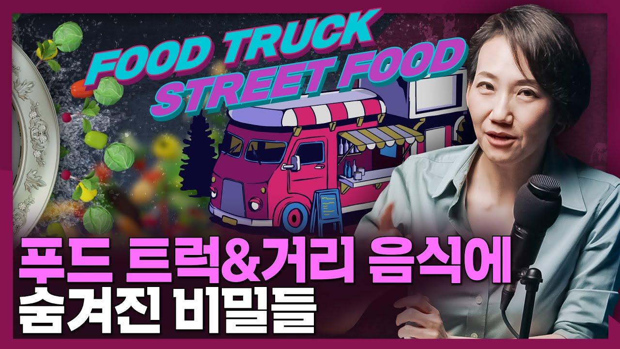 세계 거리 음식에 숨겨진 정치와 문화 이야기!  | 푸드 트럭, 세계사, 역사, 미국 문화