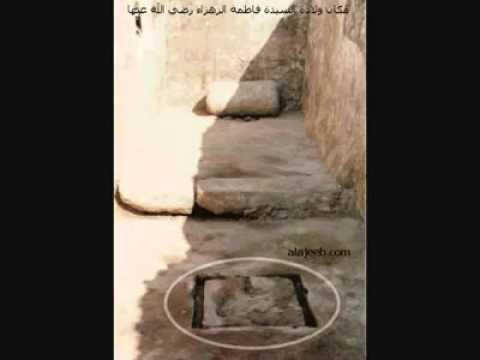 House of Hazrat Muhammad S.A.W.mp4