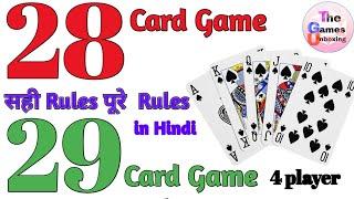 How to play 28 card game in hindi | 29 card game |29 card game tricks, Rule | card game kaise khele screenshot 4