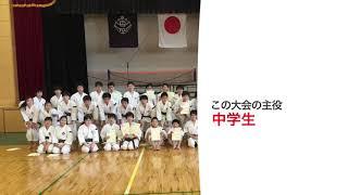 2017年度関東中学校少林寺拳法連盟U14大会 ダイジェスト①