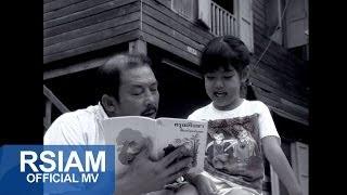 คนสำคัญ : หนู มิเตอร์ อาร์ สยาม [Official MV]