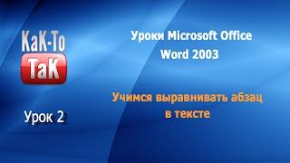 Урок 2. Учимся выравнивать абзац. Уроки для новичков MS Office Word(Уроки для новичков Microsoft Office Word 2003. Учимся выравнивать абзац. Доступный и понятный видеоурок для тех, кто..., 2015-09-17T07:56:26.000Z)