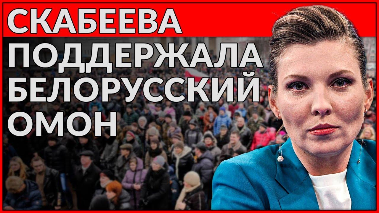Ольга Скабеева одобрила жестокость белорусского ОМОН