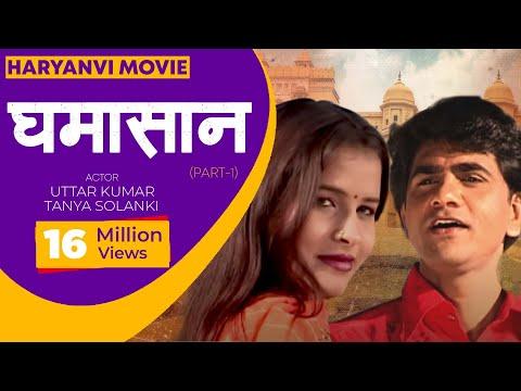 Ghamashan (घमासान फिल्म)-- Part-1 || Haryanvi Movie || Uttar Kumar & Tanya Solanki