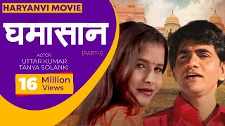 Ghamashan (घमासान फिल्म)-- Part-1 || Haryanvi Movie || Uttar Kumar & Tanya Solanki