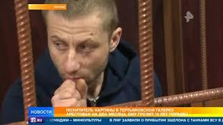 Суд арестовал похитителя картины Куинджи из Третьяковки