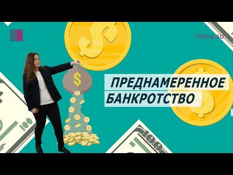 Преднамеренное и фиктивное банкротство. Какие последствия? Юридическая консультация от RosCo.