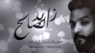 زايد الصالح   (  خذاك  )