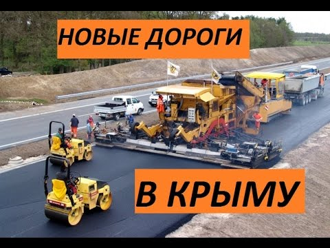 Крым. Россия делает дороги. 90% обновлено. Кача-Симферополь..