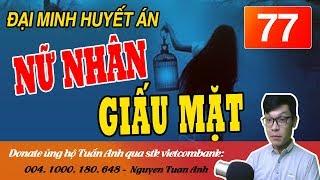 ĐẠI MINH HUYẾT ÁN TẬP 77-NỮ NHÂN GIẤU MẶT-TRUYỆN TRINH THÁM MC TUẤN ANH