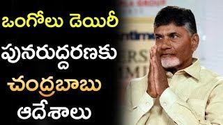 ఒంగోలు డెయిరీ పునరుద్దరణకు బాబు ఆదేశాలు | Cm ChandraBabu Naidu | #TDP | #NCBN | Telugu Insider