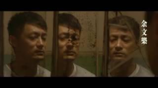 【一念無明】電影幕後花絮─ 你沒見過的余文樂 4/7 上映