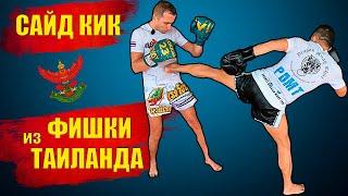 встречные удары ногами ММА и Тайский бокс, удар САЙДКИК техника обучение муай тай комбинации ударов