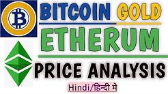 Etherum Price Analysis| Bitcoin Gold(BTG) Price Analysis| Hindi/ हिन्दी मे