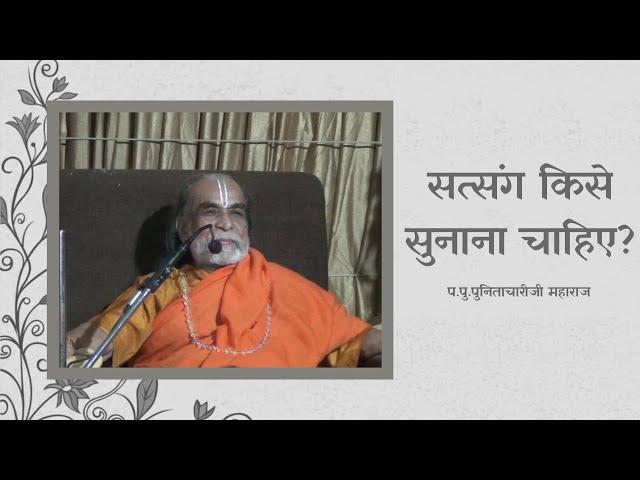 सत्संग किसे सुनाना चाहिए ?   P.P. Punitachariji Maharaj   Maiyashree   Junagadh