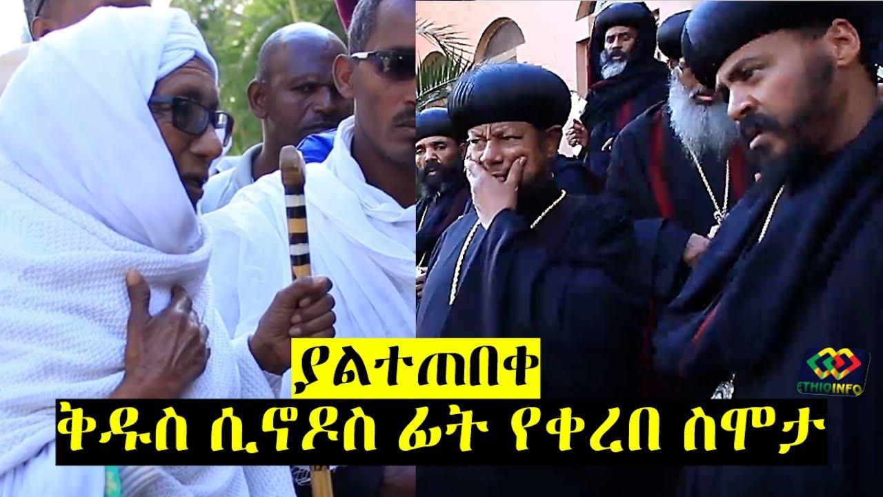 ይህ እየሆነ ያለው እዚሁ አዲስ አበባ ውስጥ ነው | ካራ ስላሴ ቤ/ክ ችግር ላይ ነች:: Ethiopian Orthodox Tewahid Church.