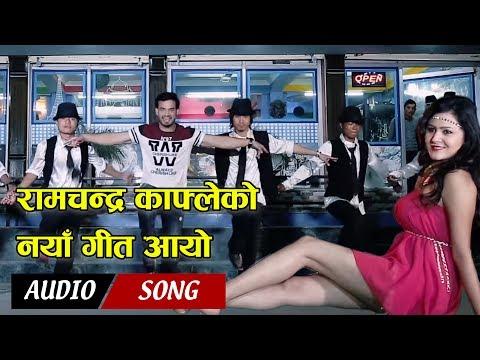 रामचन्द्र काफ्लेको धमाकेदार  डान्सिंग गित Ramchandra Kafles New Dancing Song 2074/2017 Audio