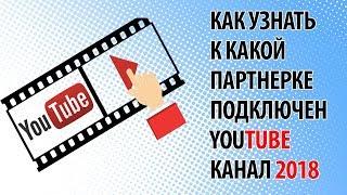 Как узнать к какой партнерке подключен YouTube канал 2018