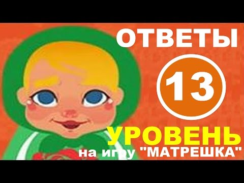 Ответы на игру Матрёшка в Одноклассниках YouTube