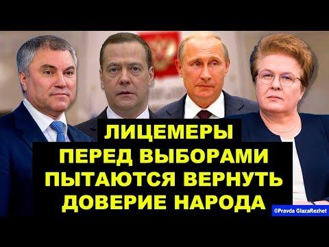 Показуха Единой России перед выборами. Лицемеры пытаются вернуть доверие | Pravda GlazaRezhet