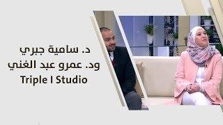 د. سامية جبري ود. عمرو عبد الغني - Triple I Studio