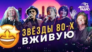 🅰️ Как Звёзды 80-х поют сейчас без фонограммы! LIVE из студии Авторадио