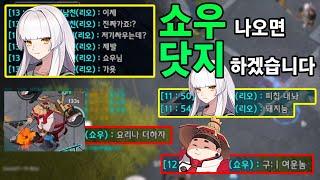 장패드3장을 위한 랭크 듀오 이터니티 1화 [블서 영원회귀, 리오]