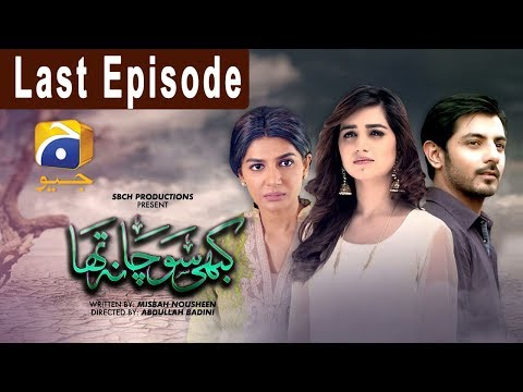 Kabhi Socha Na Tha - Last Episode 31 - Har Pal Geo
