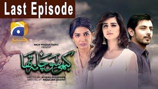 Kabhi Socha Na Tha - Last Episode 31 | Har Pal Geo