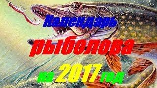 Календарь рыболова на 2017 год