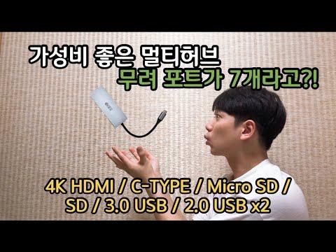 Review I 멀티허브 언박싱 및 리뷰 / 씽크웨이 CORE D34덱스 7in1 HDMI 멀티포트 허브 ( 멀티허브, HDMI, 멀티포드, 언박싱, 리뷰 씽크웨이, 닌텐도)