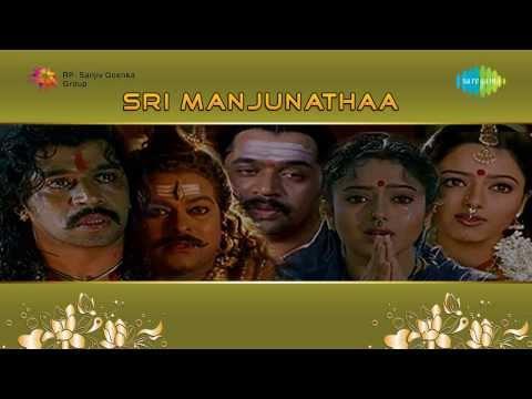 Sri Manjunatha | Ananda Paramananda song