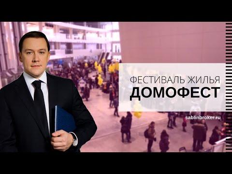 ДОМОФЕСТ | Распродажа квартир в новостройках Екатеринбурга