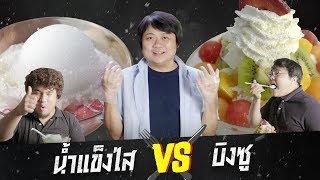 food-vs-food-ยกที่-6-น้ำแข็งไส-vs-บิงซู