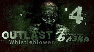 Outlast: Whistleblower #4 [Кишкоразрывающий Крис]