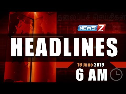 Today Headlines @ 6AM   இன்றைய தலைப்புச் செய்திகள்   News7 Tamil   Morning Headlines   16.06-2019
