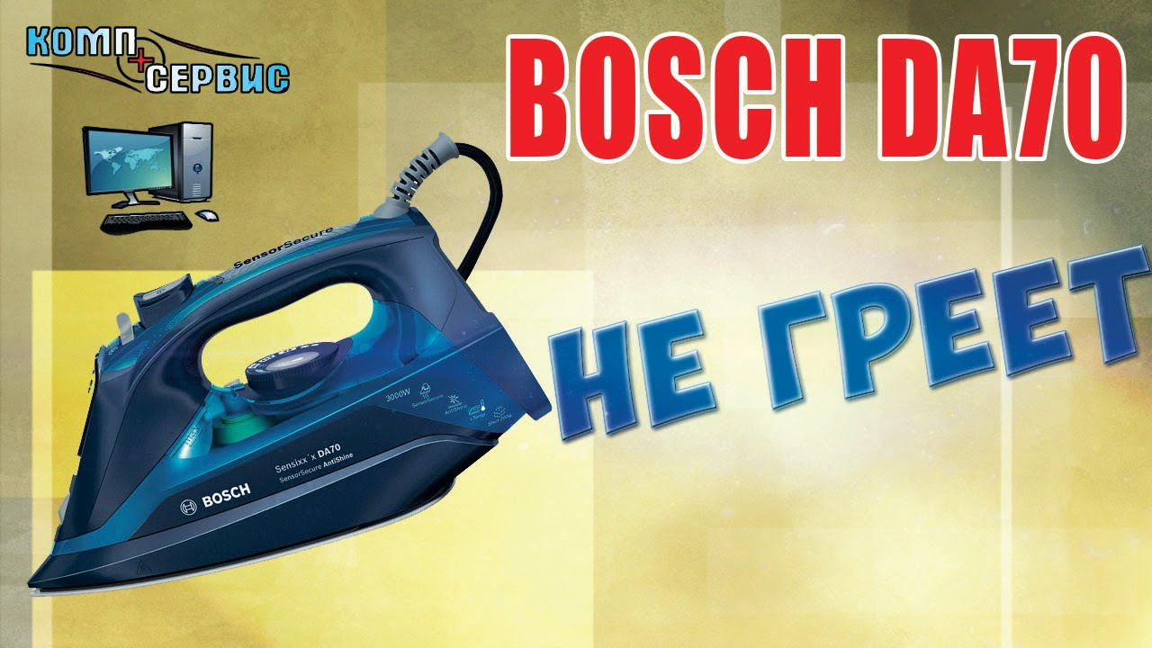 Утюг bosch sensixxx da70 ремонт своими руками