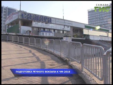 Будни великих строек. Самара готовится к ЧМ 2018 выпуск от 24.11.2017